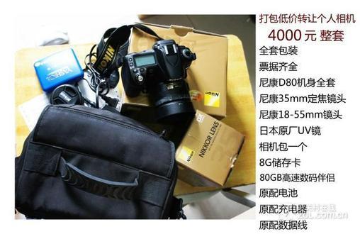 日本原厂uv镜   原厂电池   原厂连接线   原厂充电器   8g存储卡一